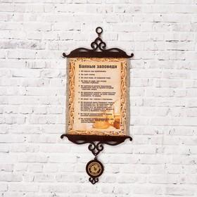Сувенир свиток 'Банные заповеди', А5 Ош