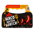 Опахало для мангала «Мясо мастера боится», 20 ? 15 см