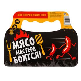 Опахало для мангала «Мясо мастера боится», 20 × 15 см
