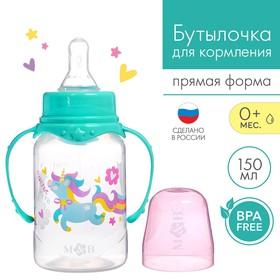 Бутылочка для кормления «Волшебная пони» детская классическая, с ручками, 150 мл, от 0 мес., цвет бирюзовый