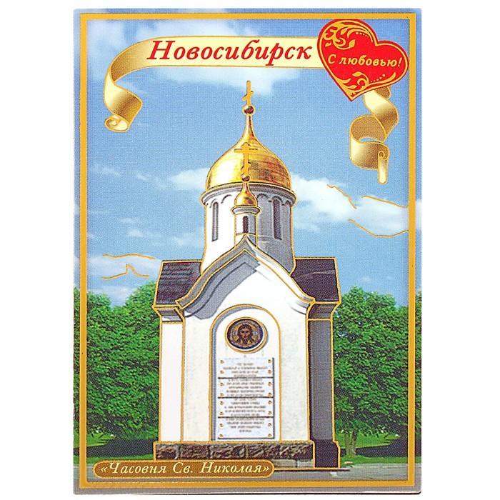 Магнит «Новосибирск. Часовня Святого Николая»