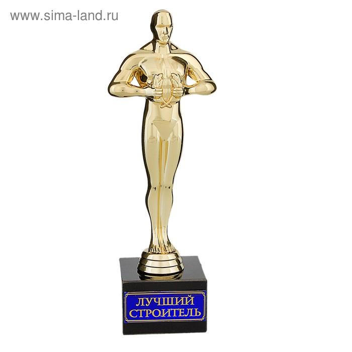 """Оскар """"Лучший строитель"""""""