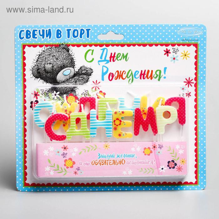 """Свеча в торт Me To You """"С днем рождения"""", 14,5 х 17,5 см"""