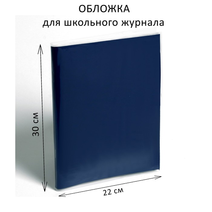 Обложка ПП 300 х 440 мм, 80 мкм, для школьного журнала формата А4