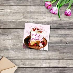 Мини‒открытка «С Днём рождения», тортик, 7 × 7 см
