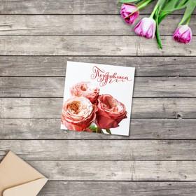 Мини‒открытка «Поздравляем», цветочная композиция, 7 х 7 см Ош
