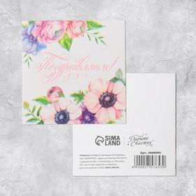 Мини‒открытка «Поздравляем», нежность, 7 × 7 см Ош