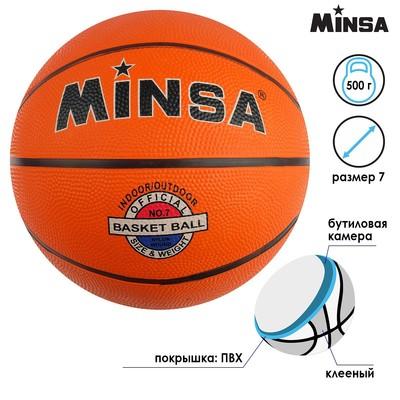 Мяч баскетбольный Minsa, резина, размер 7, 475 г