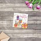 Мини‒открытка «С Днём рождения», подарки, 7 × 7 см