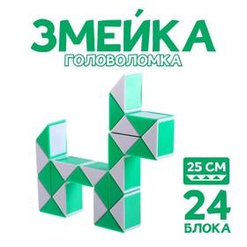 Головоломка «Змейка», цвет зелёный