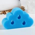Игрушка для купания детская: губка - мочалка «Облачко»