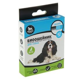 Биоошейник антипаразитарный 'Пижон Premium' для собак, синий, 65 см Ош