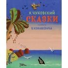 Сказки (рис. В. Конашевича). Чуковский К. И.