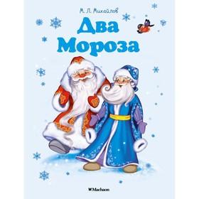 Два Мороза. Михайлов М. Л.