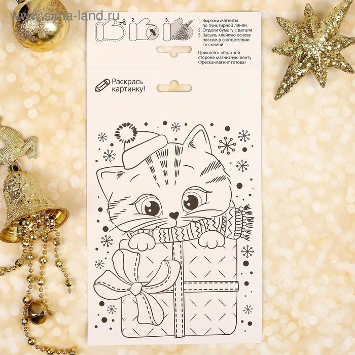 "Новогодняя фреска на магните ""Дед Мороз и зайка"", набор: 4 шт. + блестки, песок 9 цветов, стека"