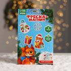 """Новогодняя фреска на магните """"Снеговик и мишка"""", набор: 4 шт. + блестки, песок 9 цветов, стека - Фото 5"""