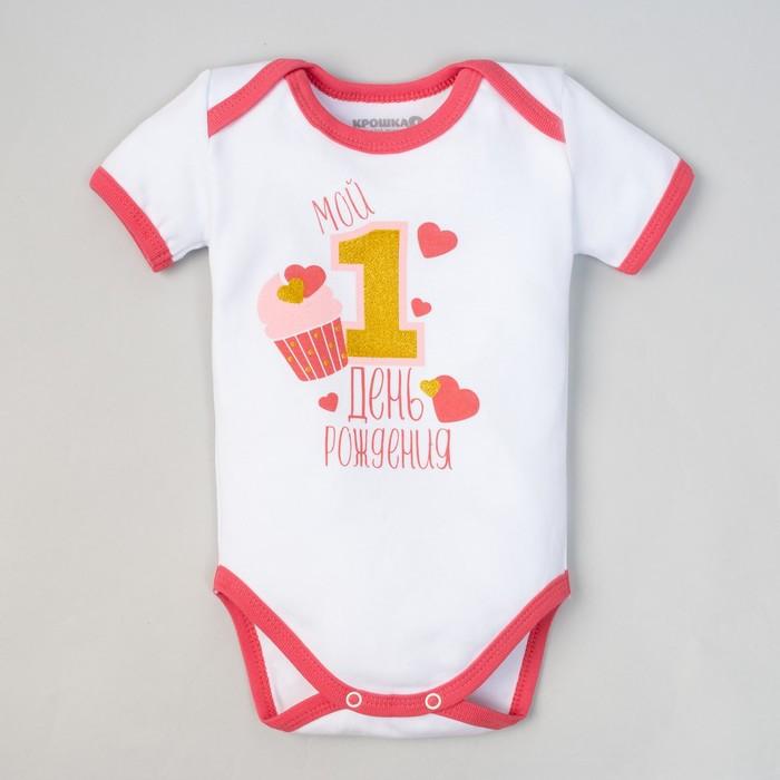 Боди Крошка Я «1 день рождения», рост 62–68 см (3–6 мес.), хлопок 100 %, интерлок