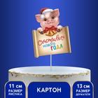 Украшение для торта «Счастливого Нового Года», топпер, шпажки - Фото 1