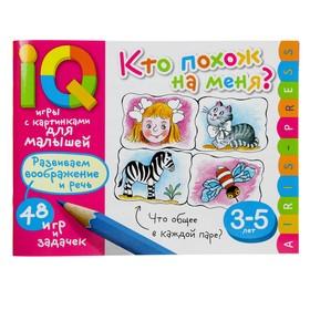 Умные игры с картинками  для малышей. Кто похож на меня? 3-5 лет. Куликова Е.Н,Тимофеева Т 2