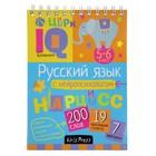 Русский язык с нейропсихологом. 5-6кл