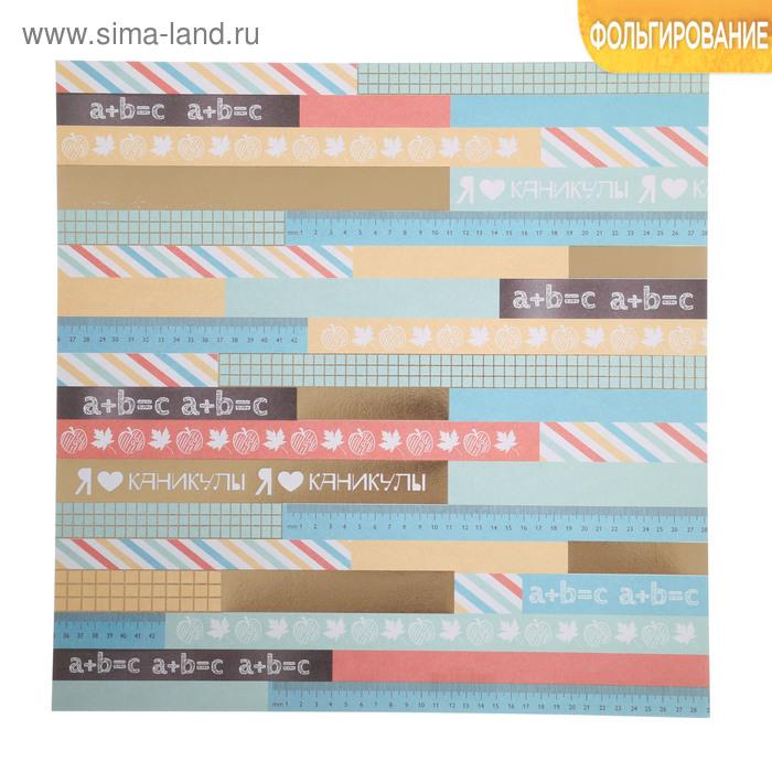 Бумага для скрапбукинга с фольгированием «Я люблю каникулы», 30.5 × 30.5 см, 250 г/м