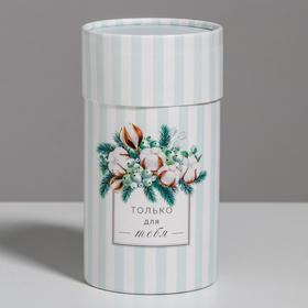 Коробка подарочная «Только для тебя», 8 × 14,5 см