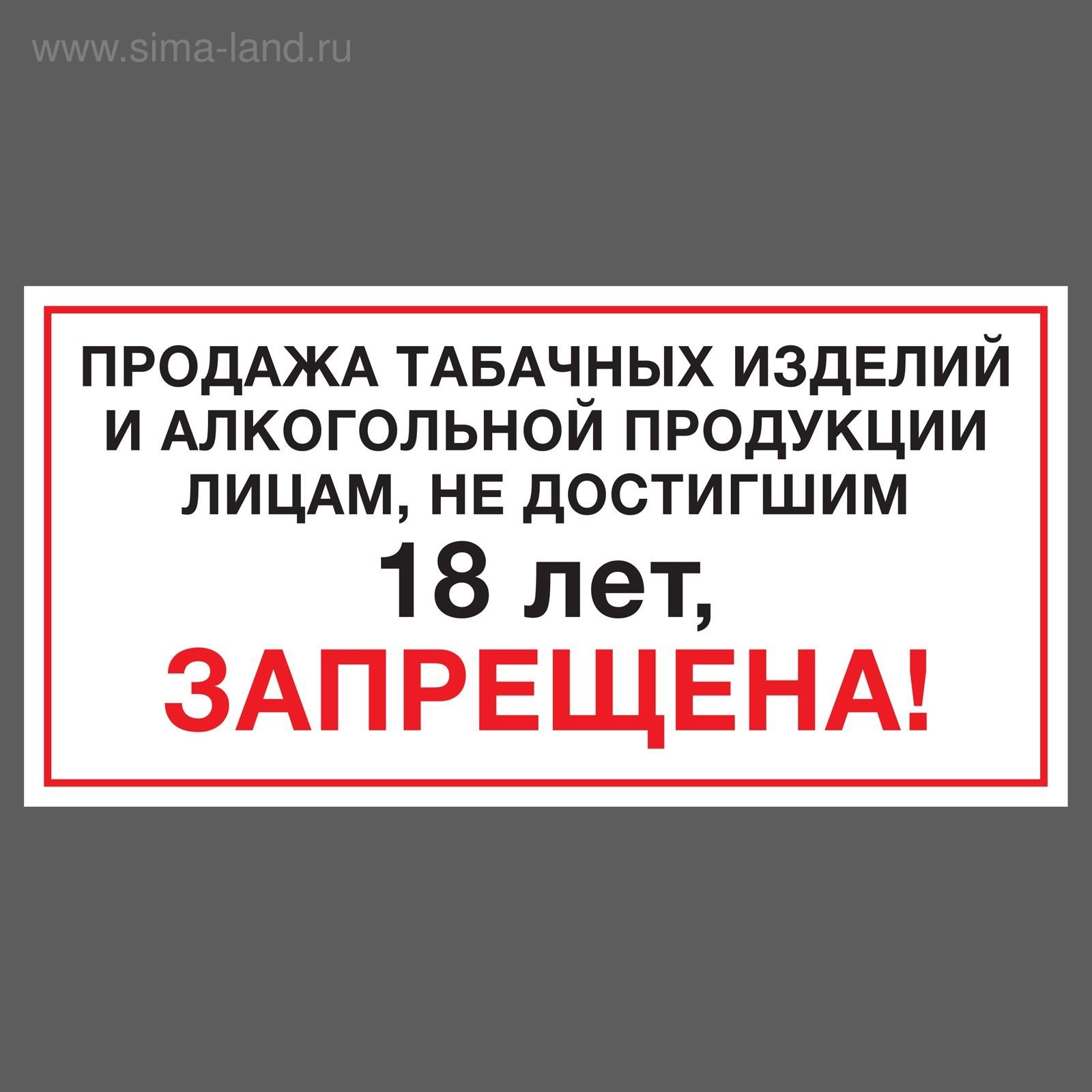 Запрещена продажа табачных изделий лицам не достигшим 18 лет сигареты philip morris купить в москве оптом