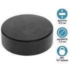 Шайба хоккейная взрослая, d=7,5 см, h=2,5 см, 167 г