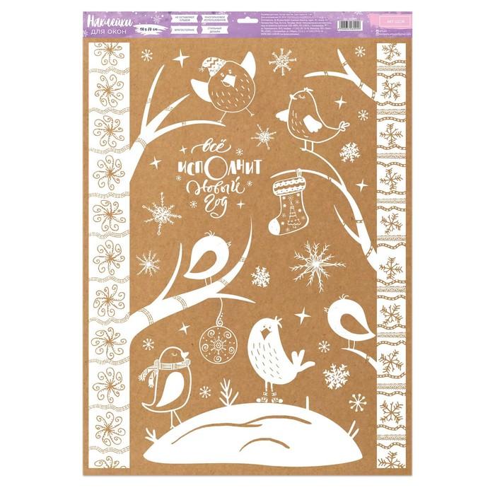 Наклейка для окон «Новогоднее настроение» , 50 × 70 см