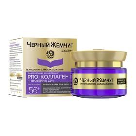 Ночной крем для лица Чёрный жемчуг «Самоомоложение» от 56 лет, 50 мл
