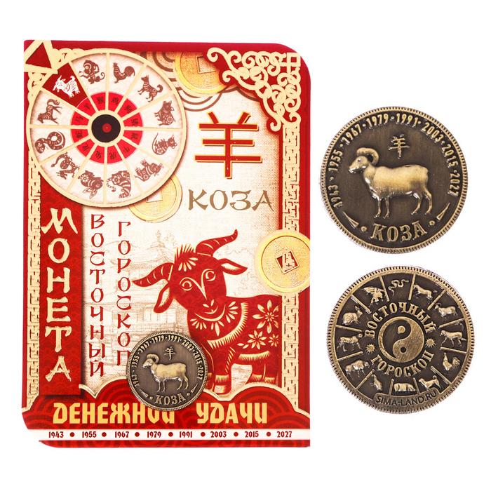"""Монета восточный гороскоп """"Коза"""""""