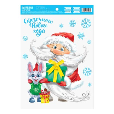 Наклейка интерьерная  «Дед Мороз дарит подаркм», 21х29.7 см