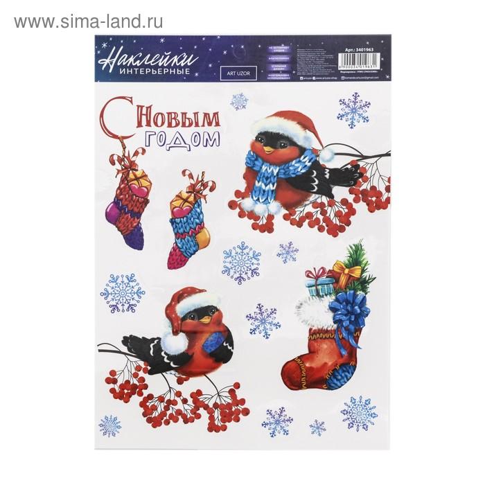 Интерьерные наклейки «Снегири», 21 х 29,7 см