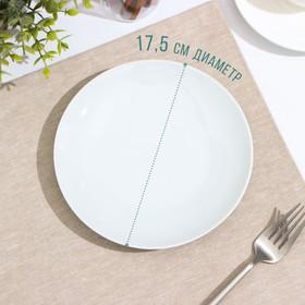 Тарелка мелкая «Универсал. Бельё», d=17,5 см