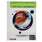 Энциклопедия 4D в дополненной реальности «Анатомия: органы человека»