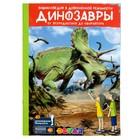 Энциклопедия 4D в дополненной реальности «Динозавры: от птеродактиля до овираптора»