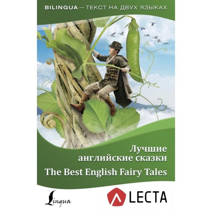 Foreign Language Book. Bilingua. Лучшие английские сказки = The Best English Fairy Tales + аудиоприложение LECTA