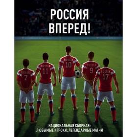Россия, вперед! Национальная сборная: любимые игроки, легендарные матчи Ош