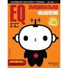 EQ – эмоциональное мышление: для детей 3-4 лет (с наклейками). Жилинская А. В.