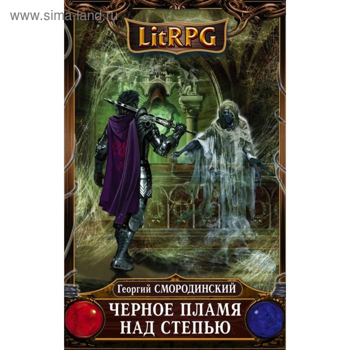 LitRPG. Черное Пламя над Степью. Смородинский Г.Г.