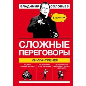 Сложные переговоры в комиксах. Книга-тренер. Соловьев В. Р. Ош
