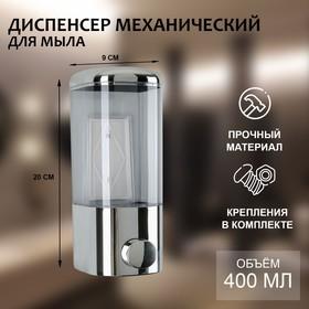 Диспенсер для антисептика/жидкого мыла механический, 450 мл, цвет хром Ош