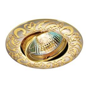 Встраиваемый светильник Novotech, 50 Вт, GX5,3, 12 В, 82x82 мм, d=82 мм, цвет золото