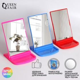 купить Зеркало настольное, с рамкой под фото, зеркальная поверхность 10,2 13,5 см, цвет МИКС