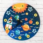 """Часы настенные обучающие """"Космос"""", 20 см"""