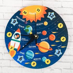 Часы настенные обучающие 'Космос', 20 см Ош