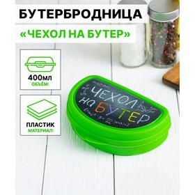 Бутербродница IDEA «Чехол на бутер», цвет салатовый