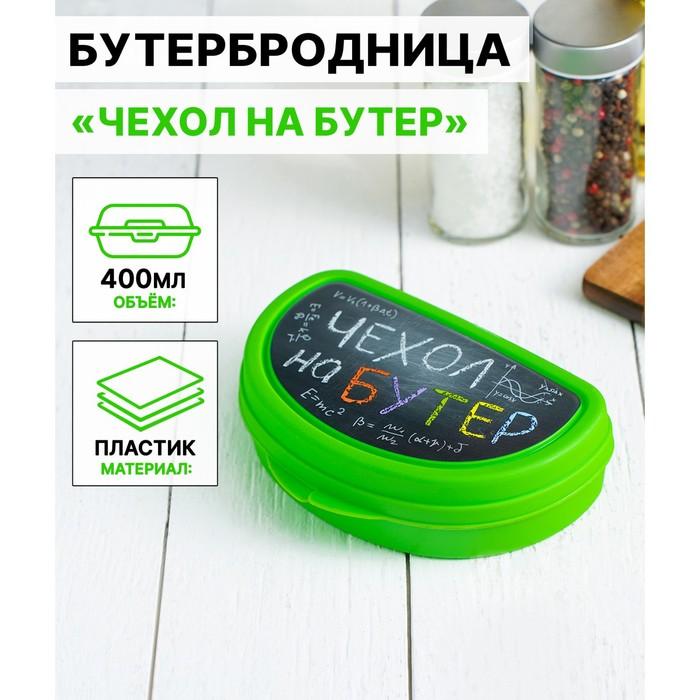 Бутербродница «Чехол на бутер», цвет салатовый
