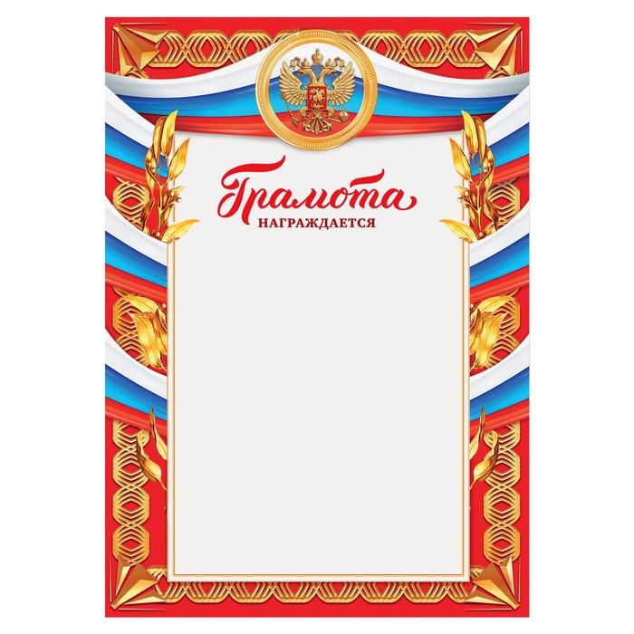 Грамота классическая «Награждается», РФ символика, 157 гр., 21 х 29,5 см