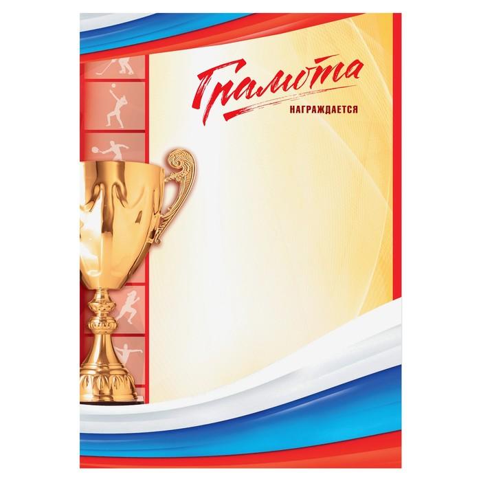 Грамота спортивная «Награждается», РФ символика, 157 гр., 21 х 29,5 см